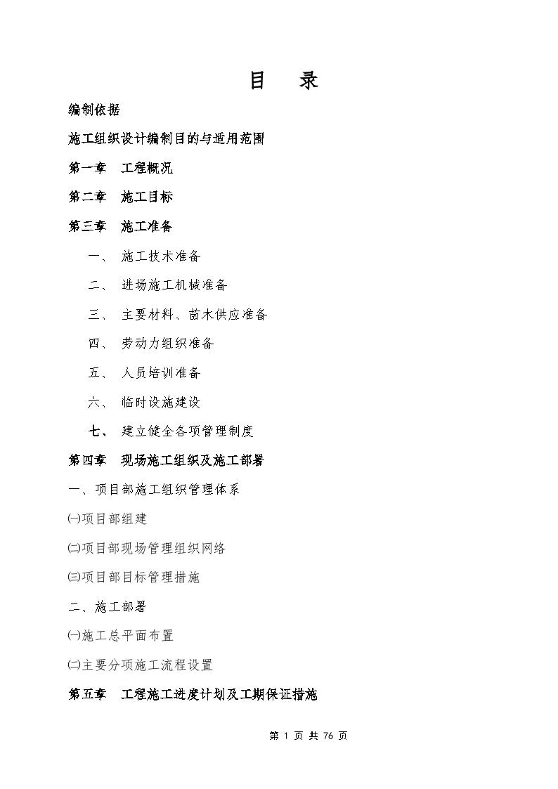 瓶窑镇初级中学绿化工程施工方案-图一