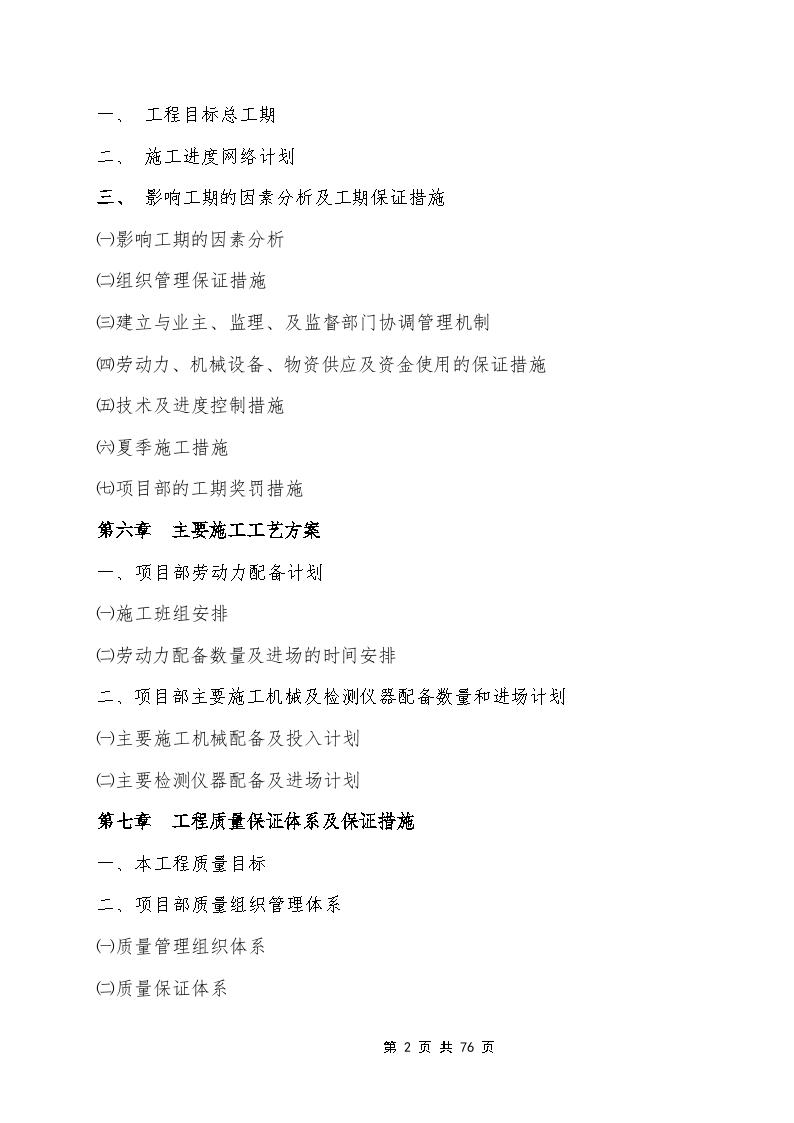 瓶窑镇初级中学绿化工程施工方案-图二