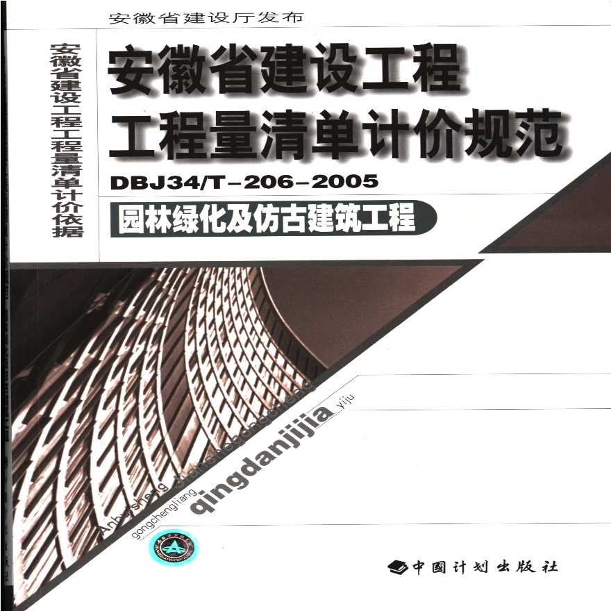 安徽省建设工程工程量清单计价规范DBJ34T-206-2005园林绿化-图一