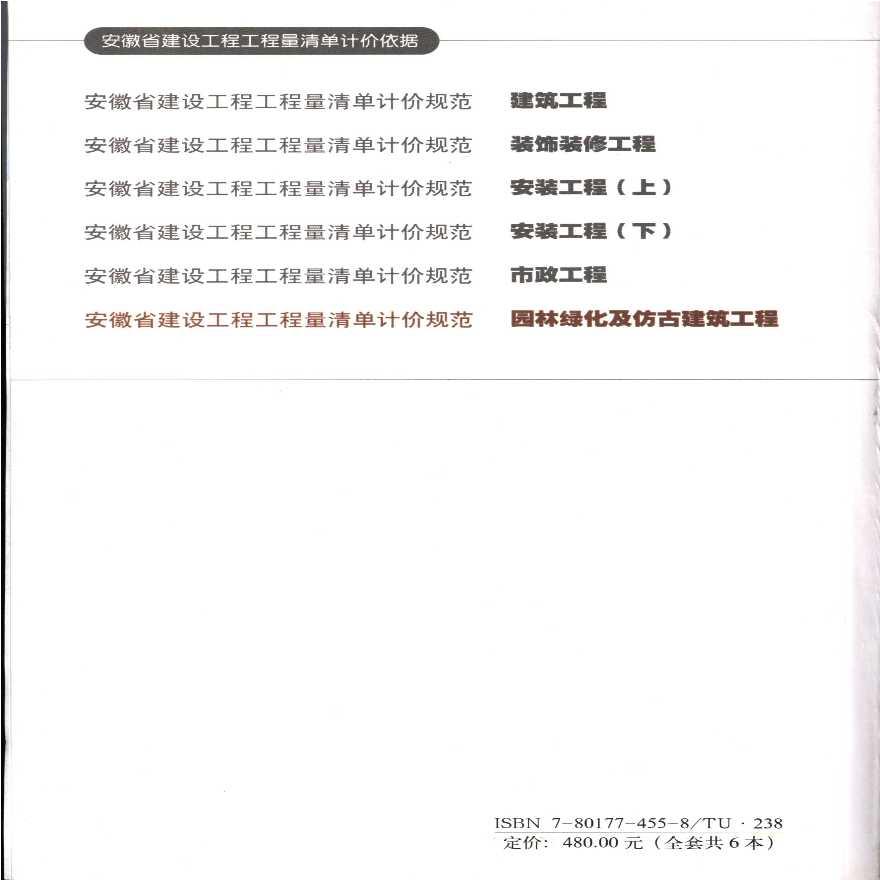 安徽省建设工程工程量清单计价规范DBJ34T-206-2005园林绿化-图二