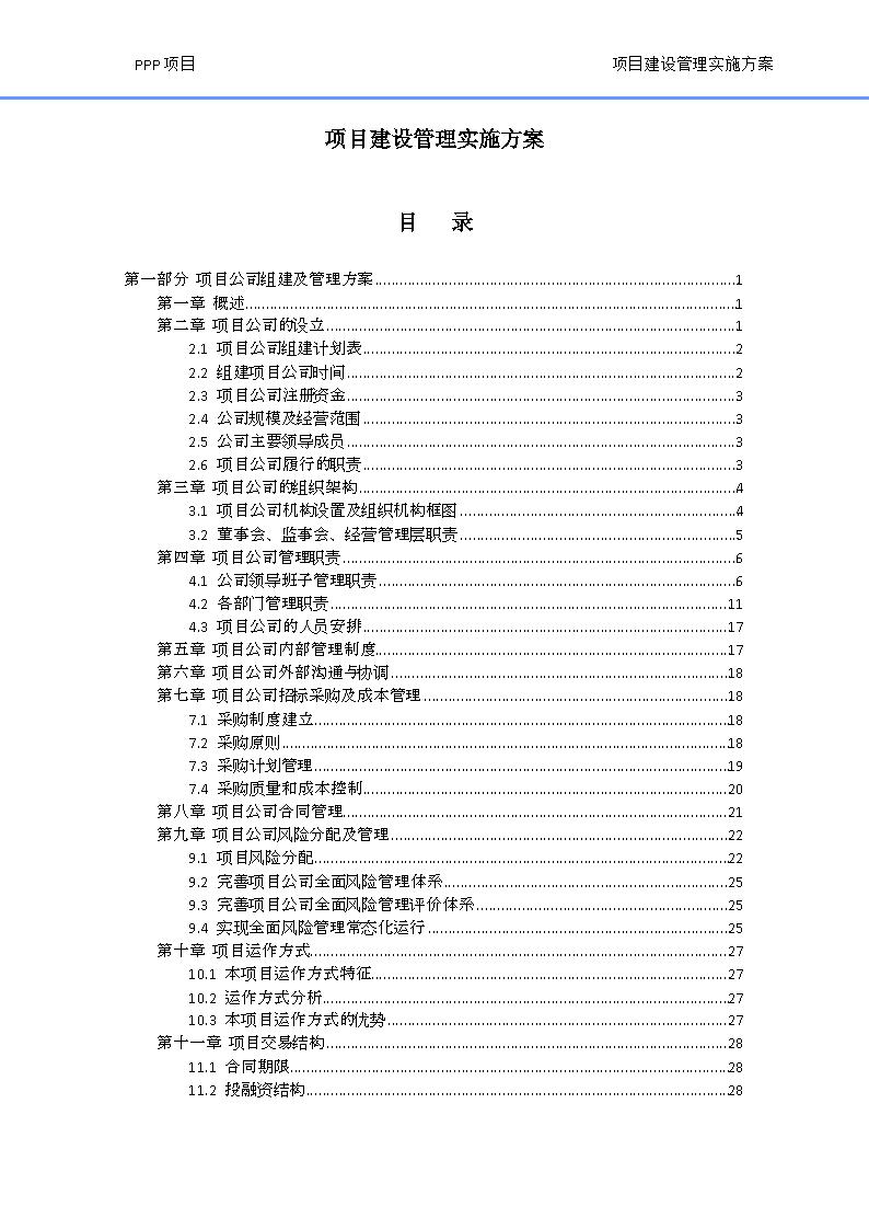 [四川]城市建设PPP项目管理实施全民捕鱼注册送金币吧(483页,图文丰富)-图一