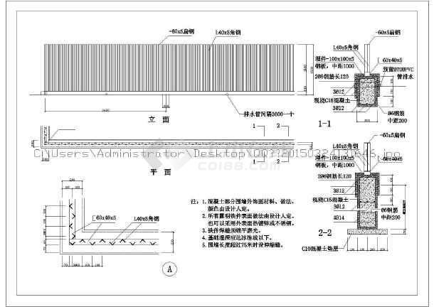 [节点详图]铁艺栏杆结构详图-图一