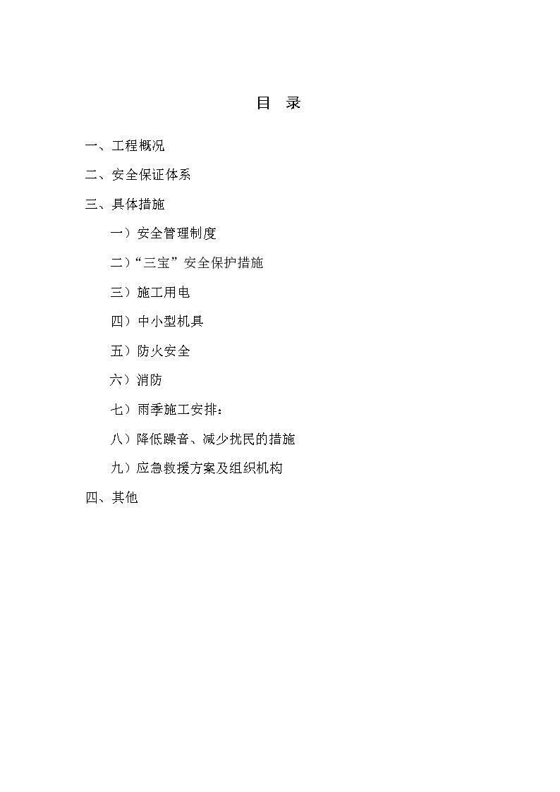 武汉科林环保工业园工程施工组织总设计-图二