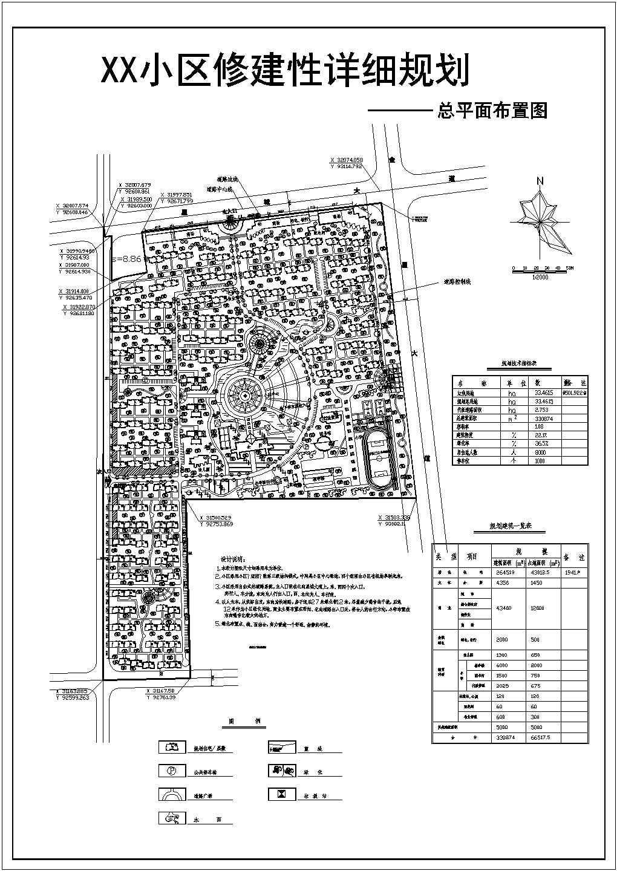 规划总用地33.4615haXX小区修建性详细规划总平面布置图1张 图片1