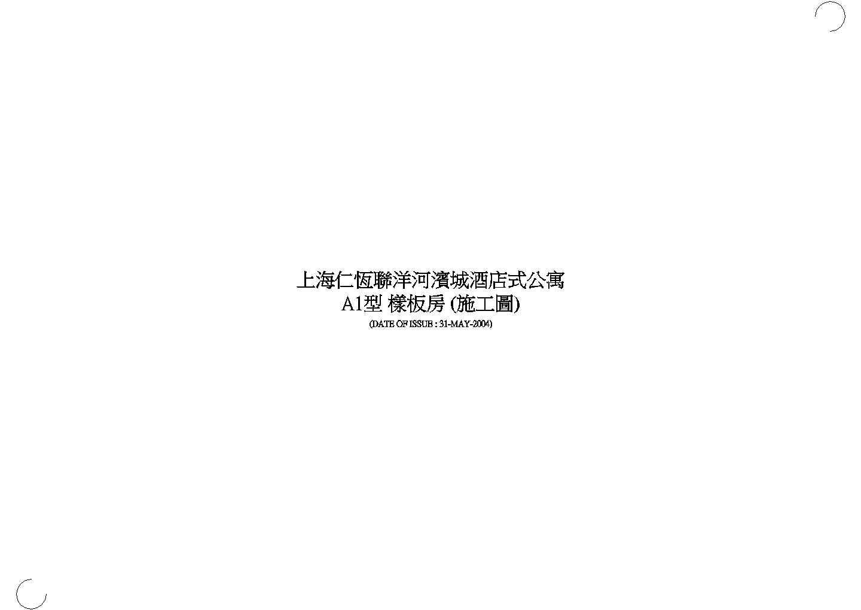 仁恒联洋河滨城酒店式公寓装修施工图图片1