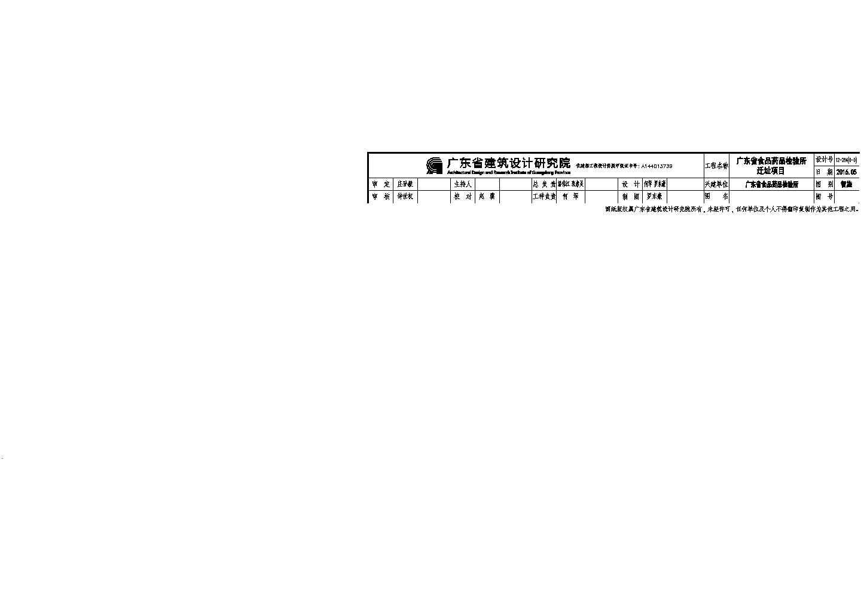 食品药品检验所智能化设计含弱电总控中心机房(大院新)图片2