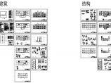 【4层】2400平米左右办公楼设计施工图(结构计算书49页,施组设计书38页,横道图,平面布置图,建筑CAD图, 结构CAD图)图片1