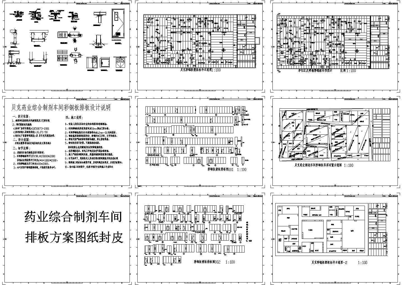 全套的彩钢板结构综合制剂车间结构设计CAD排版图图片1