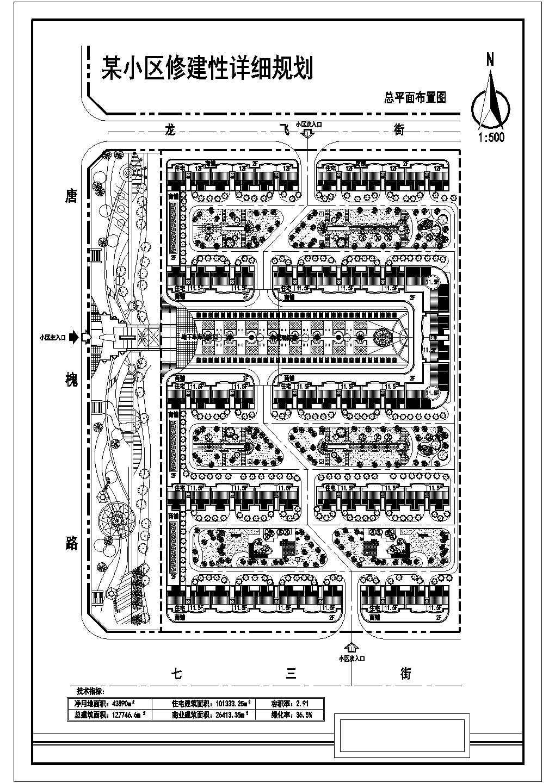 净用地面积43890平方米小区修建性详细规划总平面布置图 含技术指标图片1
