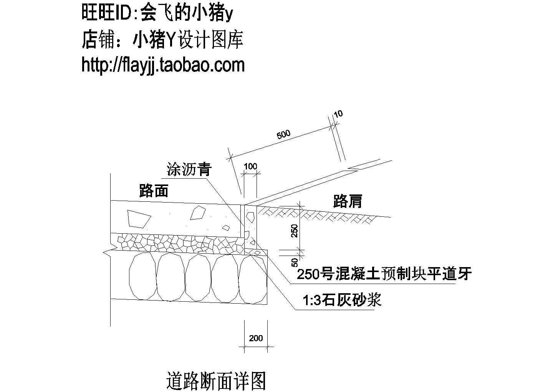 道路设计施工CAD断面详图图片1