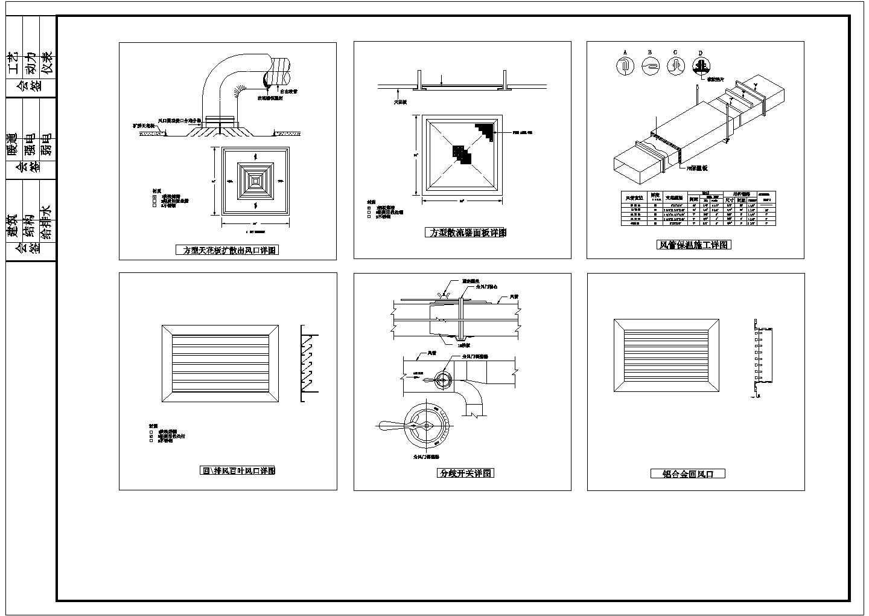 某地区风口保温安装大样电气施工图图片1