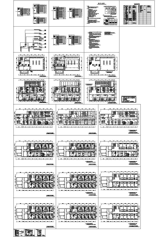 四层综合楼装修电气设计图图片1