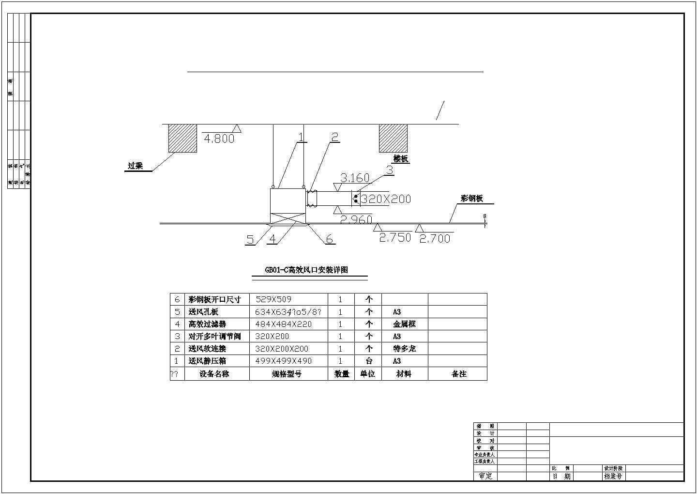 某地区过滤器风口安装电气施工图图片1