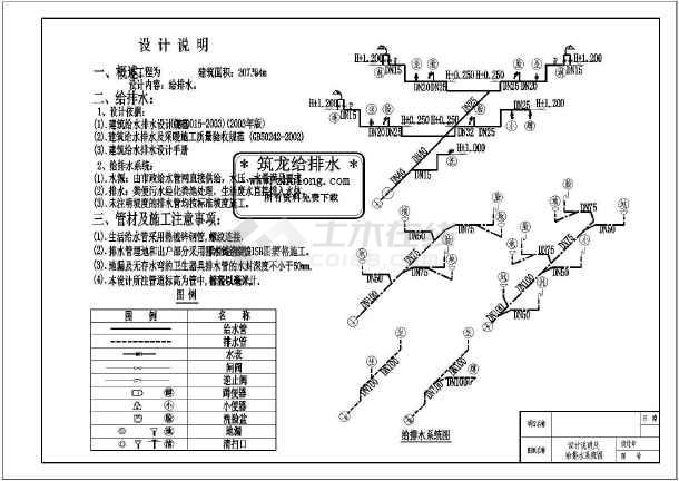 【北京】某四合院给排水图纸设计说明-图一