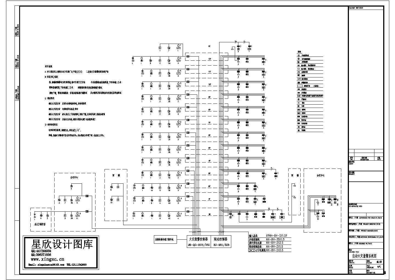 【宁夏】某饭店消防报警系统电气施工图图片1