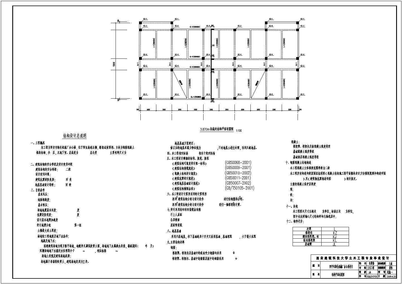 1550.7平米三层机械厂办公楼结构平面施工cad图纸图片2