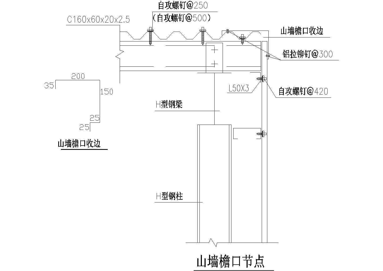68个彩钢板屋面节点设计cad图纸图片3
