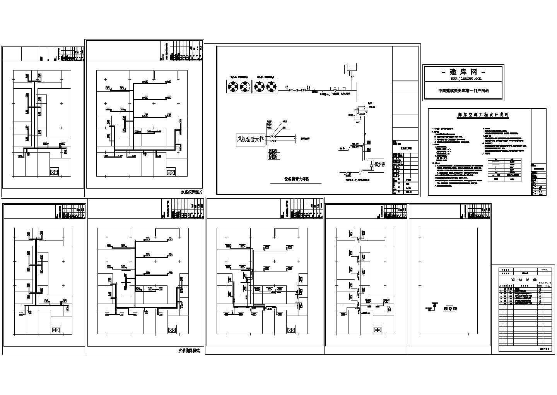 某物业办公楼空调系统设计cad施工图(含设计说明)图片1