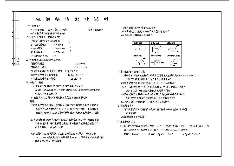 [节点详图]某门式刚架轻型钢结构设计说明图片1