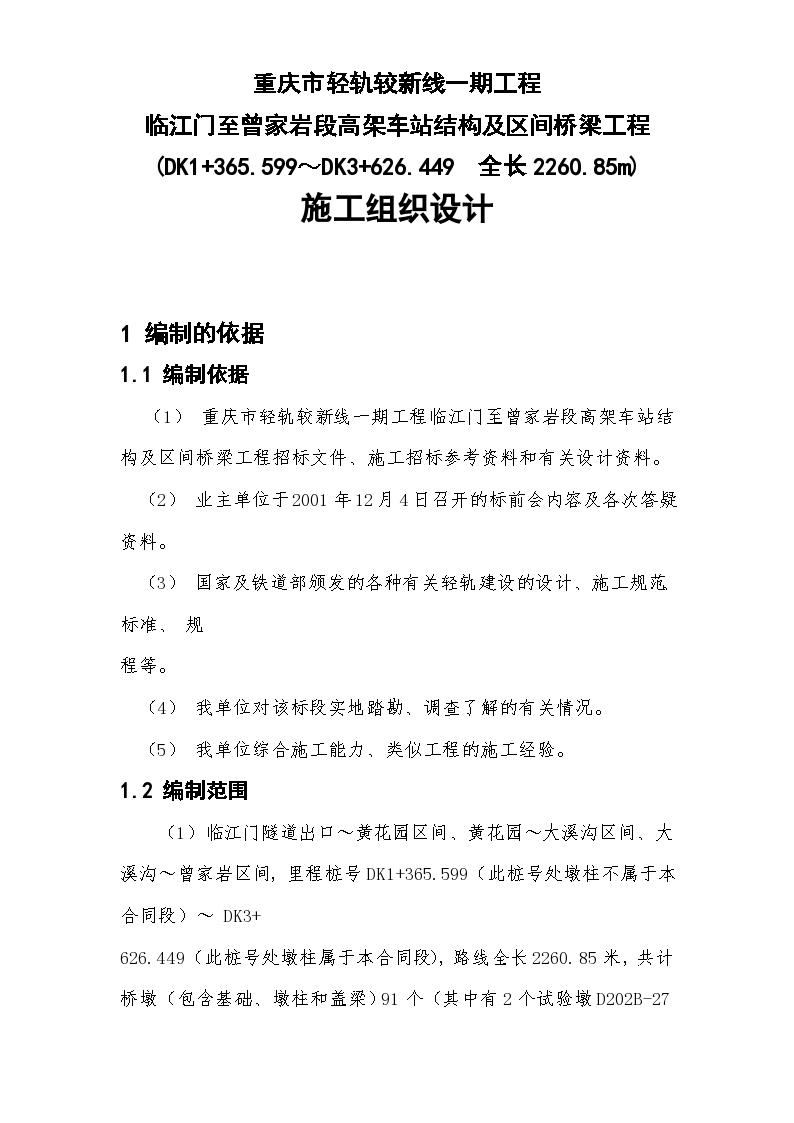 重庆市轻轨较新线一期工程临江门至曾家岩段高架车站结构及区间桥梁工程施工组织设计-图一