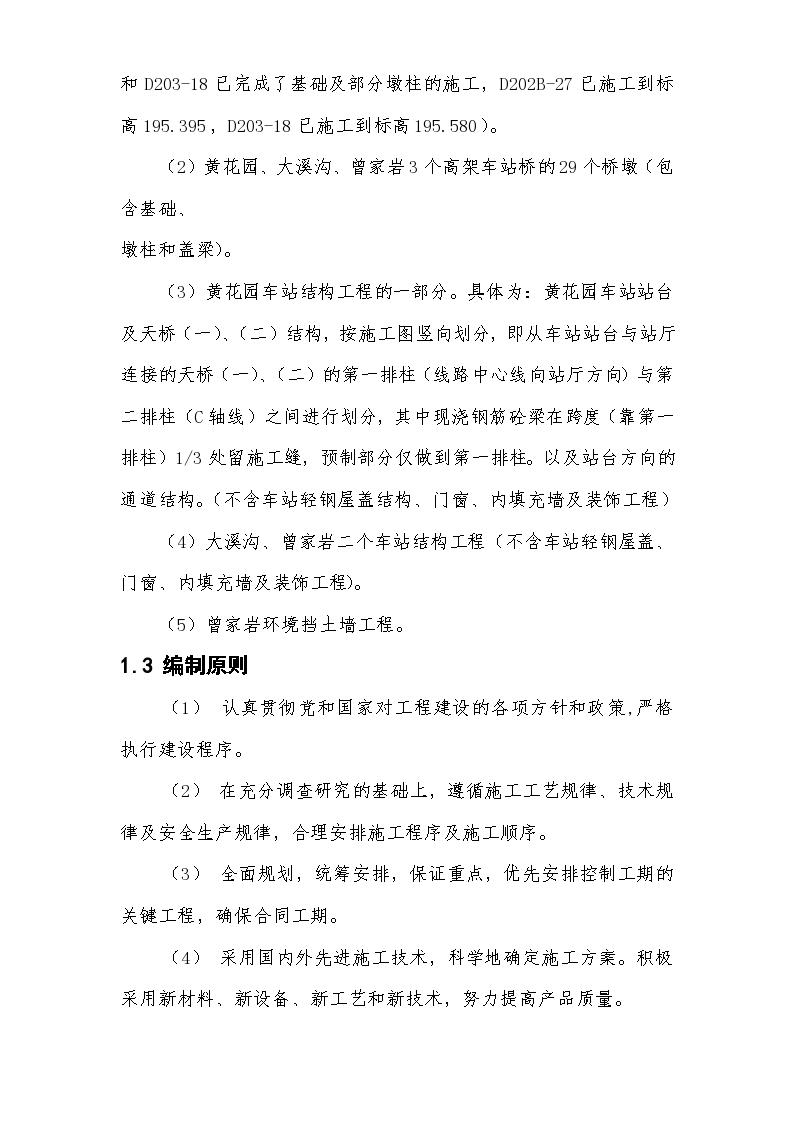 重庆市轻轨较新线一期工程临江门至曾家岩段高架车站结构及区间桥梁工程施工组织设计-图二
