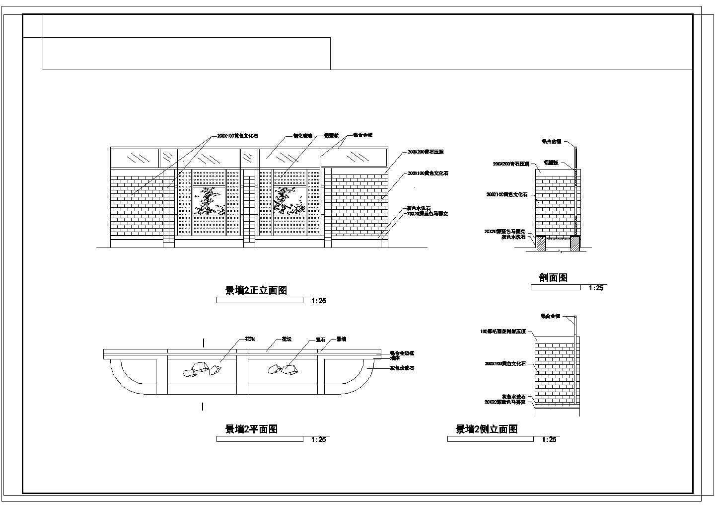 园林景观施工cad图(共4张)图片1