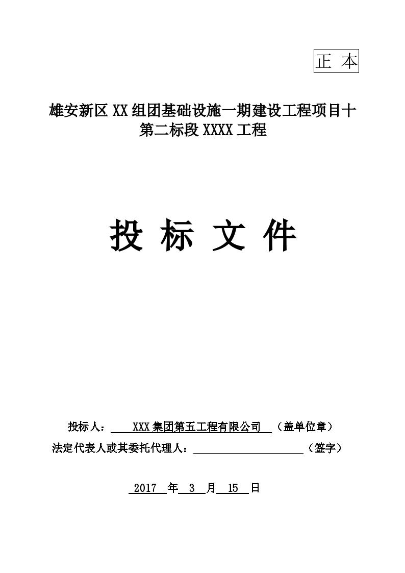 道路及桥梁工程监理投标书(112页)-图一