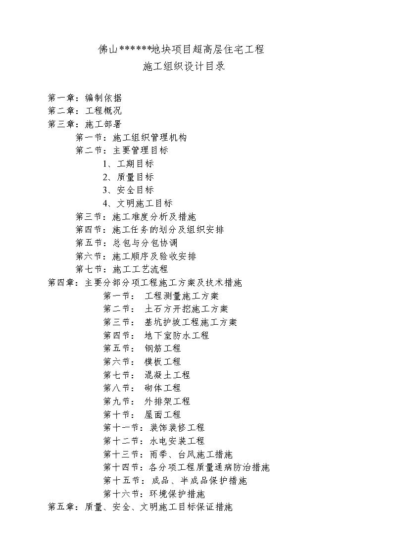 广东省某超高层住宅工程施工组织设计-图一