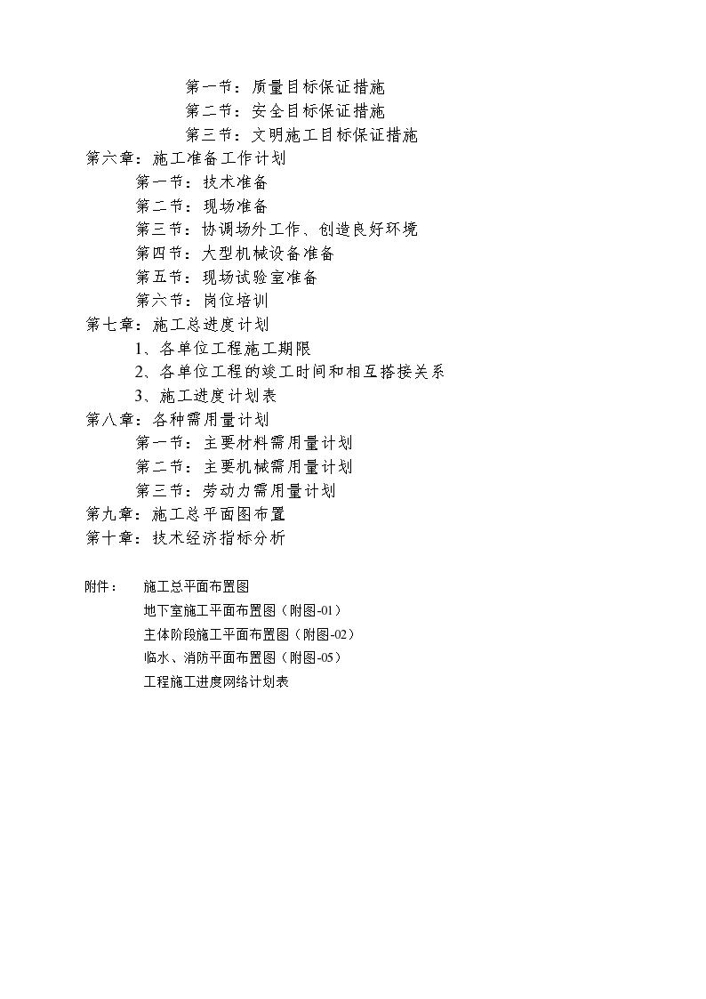 广东省某超高层住宅工程施工组织设计-图二