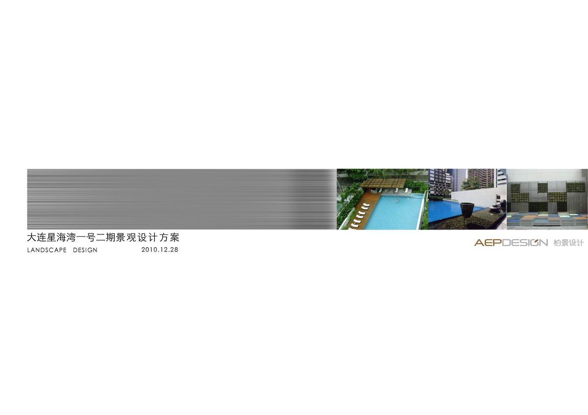 [大连]现代简欧精致别墅景观方案jpg图片1