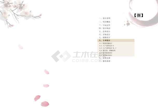[杭州]江南水乡商业居住区景观规划设计方案-图一