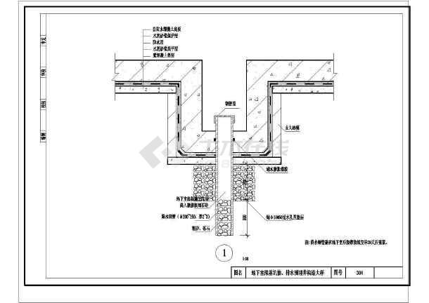 地下室深基坑抽、排水预埋井构造大样-图一