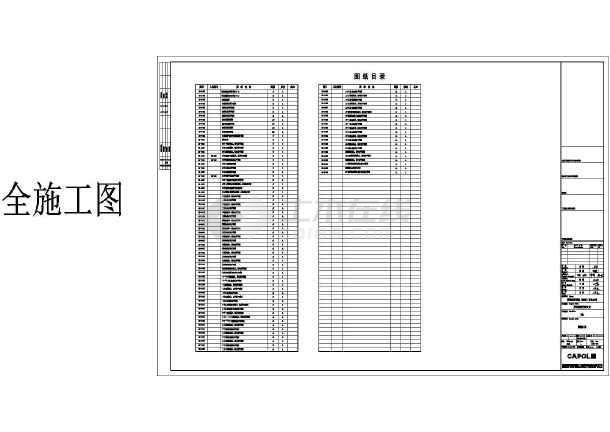 【深圳】某商业综合体楼盘给排水设计施工CAD图-图一