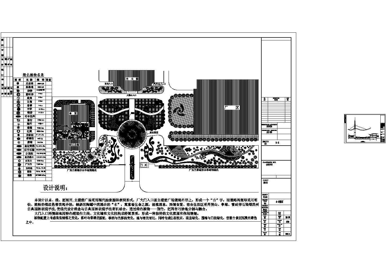 某电厂中心广场景观设计总平面图片1
