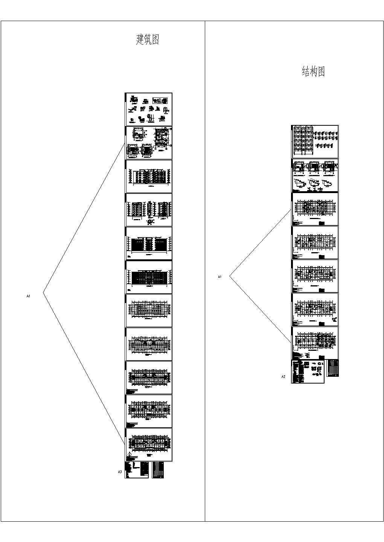 某4402平方米四层办公楼建筑结构毕业设计图纸图片1