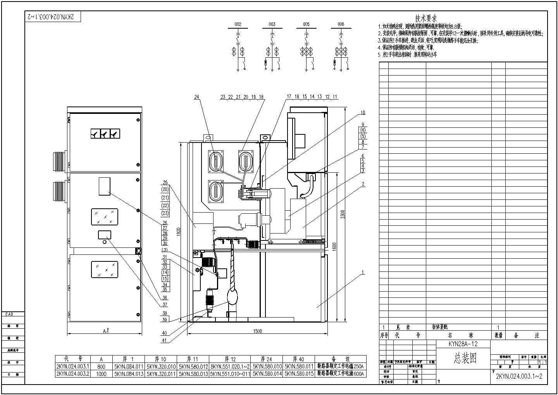 高低压开关柜总装图图片1