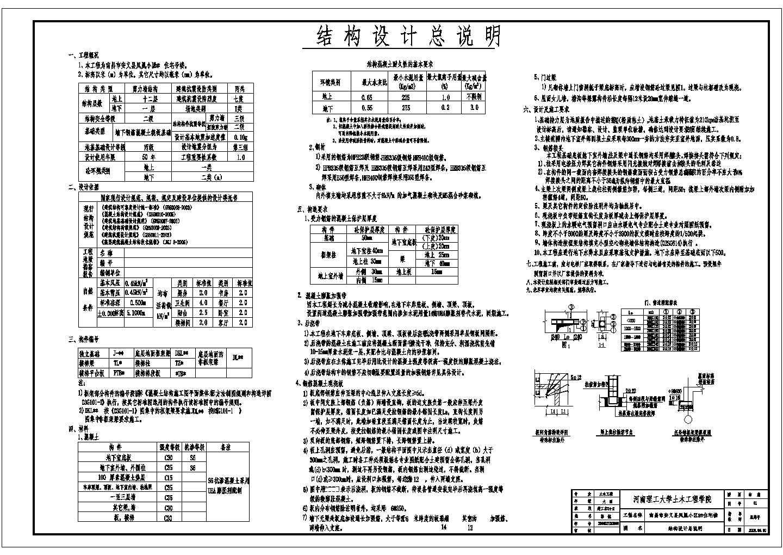 某十一层带跃层住宅楼建筑毕业设计图纸(含计算书)图片1