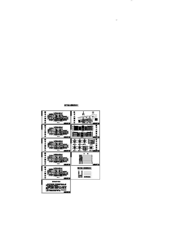 某大城市图书馆五层框架结构建筑设计施工图图片1