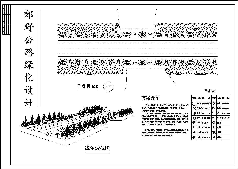 苏州某郊野道路绿化设计图图片1