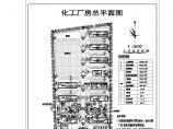 某化工厂房规划总平面图图片1