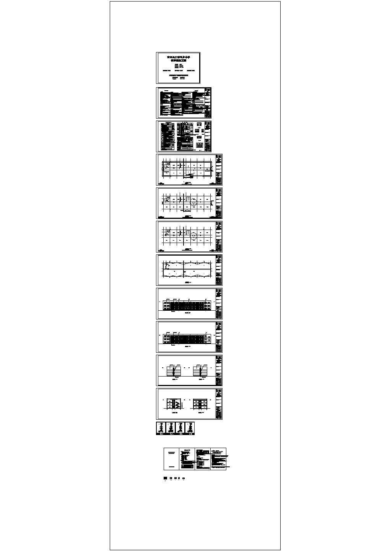 某地区中学框架结构教学楼施工图纸图片1