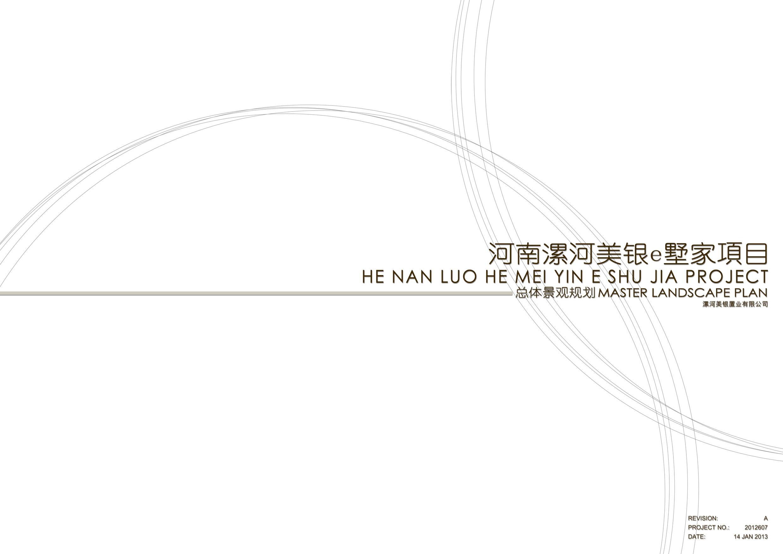 [河南]波普艺术风格别墅景观规划设计方案2013图片1