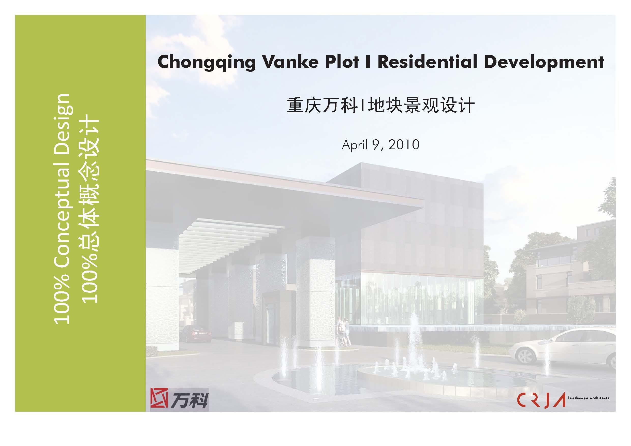 """[重庆]""""迂回""""蜿蜒的新古典主义别墅景观规划设计方案2010图片1"""