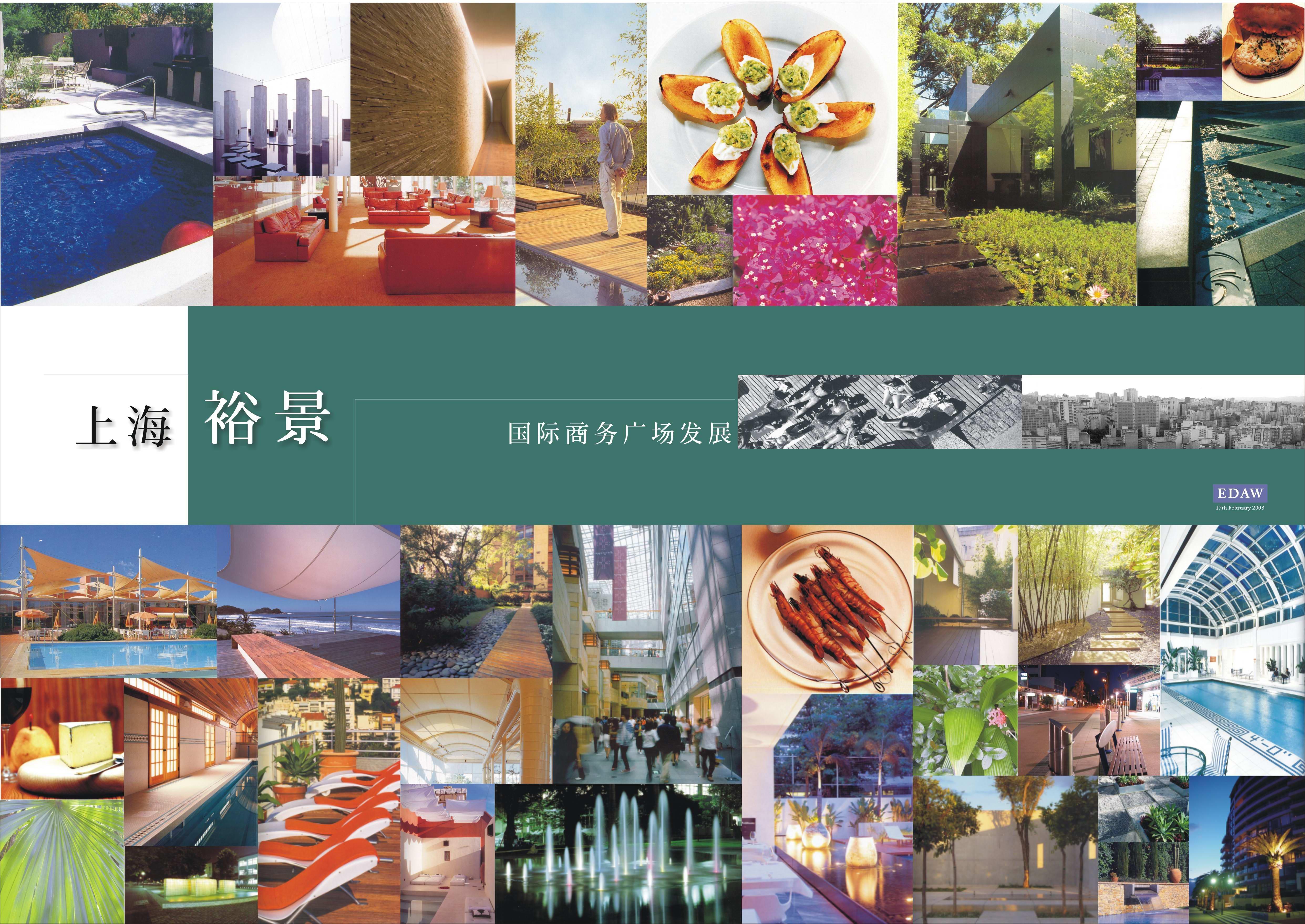 上海小区园林景观设计方案图片1