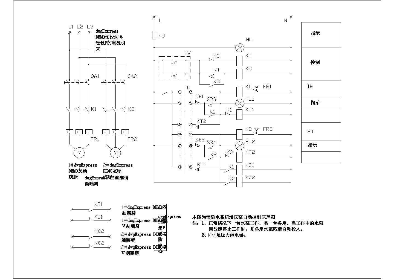 消防水系统增压泵控制原理图纸设计图片1