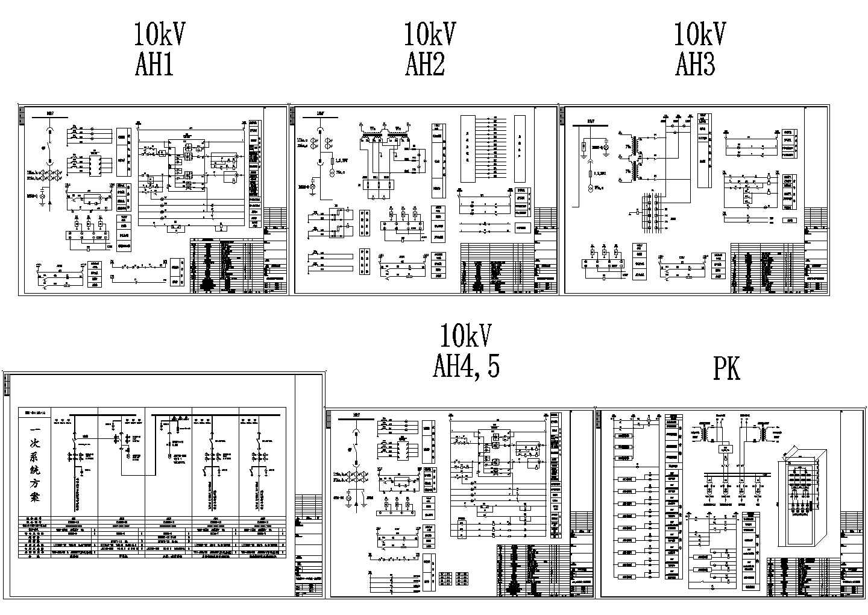 10KV电气柜一次系统图及二次原理图图片1
