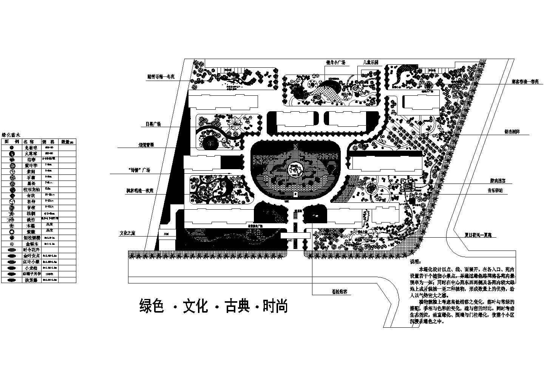 中心广场景观设计cad总平面图图片1
