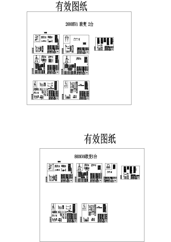电气设备控制设计CAD图图片1