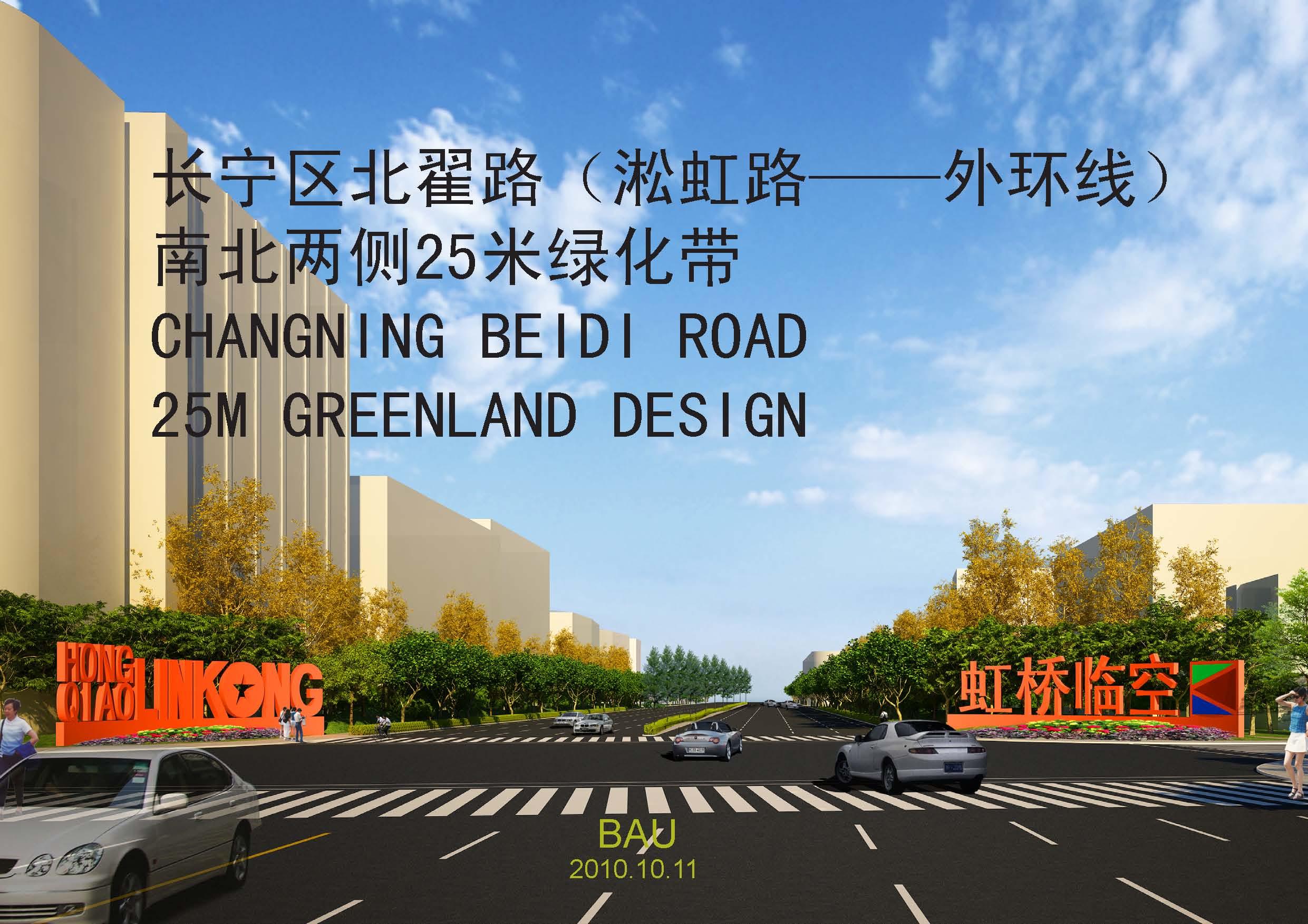 [上海]街道观赏绿化带景观规划设计方案2010图片1