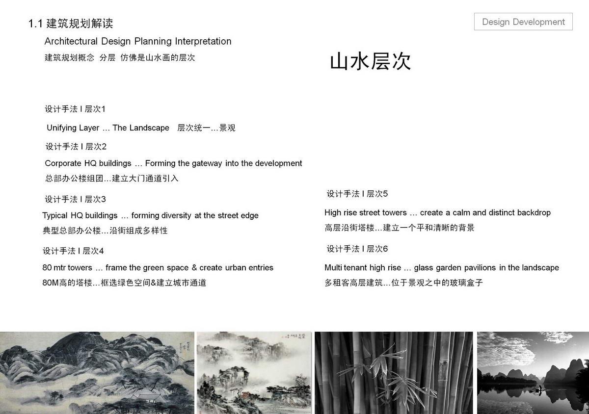[上海]山水意境办公园景观设计方案2014图片1